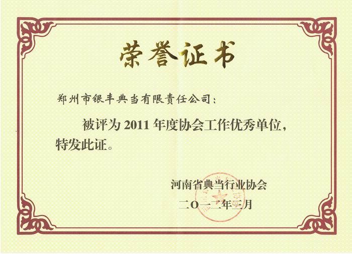 2011年度协会工作优秀单位